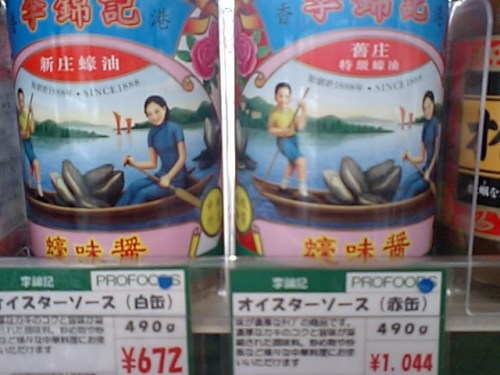Oyster sauce from China. I love that picture!