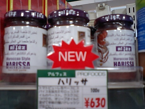 ハリッサ/harissa I've no idea what it is.